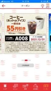 かっぱ寿司の公式アプリクーポン「コーヒー(アイス/ホット)割引クーポン(2021年12月31日まで)」
