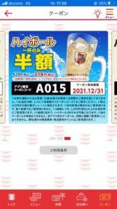 かっぱ寿司の公式アプリクーポン「ハイボール半額クーポン(1杯のみ)(2021年12月31日まで)」