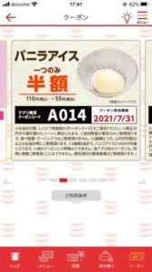 かっぱ寿司の公式アプリクーポン「バニラアイス半額クーポン(1杯のみ)(2021年7月31日まで)」