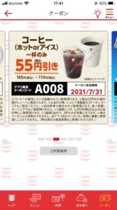 かっぱ寿司の公式アプリクーポン「コーヒー(アイス/ホット)割引クーポン(2021年7月31日まで)」
