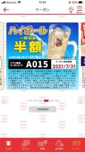 かっぱ寿司の公式アプリクーポン「ハイボール半額クーポン(1杯のみ)(2021年7月31日まで)」