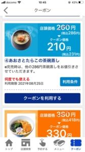 配布中のはま寿司アプリクーポン「あおさとたらこの茶碗蒸し割引きクーポン(2021年8月25日まで)