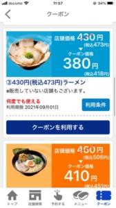 配布中のはま寿司アプリクーポン「473円ラーメン割引きクーポン(2021年9月1日まで)」