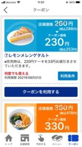 配布中のはま寿司アプリクーポン「レモンメレンゲタルト割引きクーポン(2021年9月1日まで)」