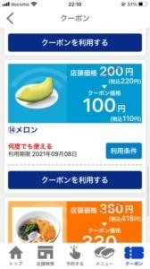 配布中のはま寿司アプリクーポン「メロン割引きクーポン(2021年9月8日まで)」