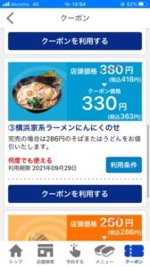 配布中のはま寿司アプリクーポン「横浜家系ラーメンにんにくのせ割引きクーポン(2021年9月29日まで)」