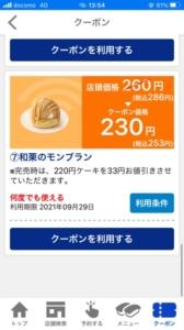 配布中のはま寿司アプリクーポン「和栗のモンブラン割引きクーポン(2021年9月29日まで)」