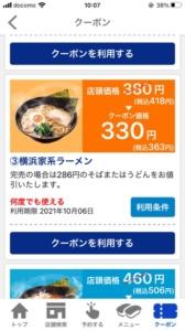 配布中のはま寿司アプリクーポン「横浜家系ラーメン割引きクーポン(2021年10月6日まで)」