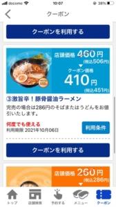 配布中のはま寿司アプリクーポン「激旨辛!豚骨醤油ラーメン割引きクーポン(2021年10月6日まで)」