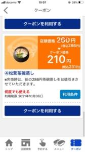 配布中のはま寿司アプリクーポン「松茸茶碗蒸し割引きクーポン(2021年10月6日まで)」