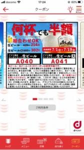 かっぱ寿司の公式アプリクーポン「生ビール・生ビール(大)半額クーポン(2020年7月19日まで)」