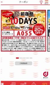 かっぱ寿司の公式アプリクーポン「20%OFFクーポン(2020年7月19日まで)」