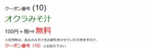 はま寿司のはまナビクーポン「オクラみそ汁無料クーポン(2020年9月2日まで)」