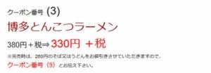 はま寿司のはまナビクーポン「博多とんこつラーメン割引きクーポン(2020年9月2日まで)」