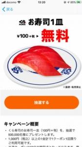 くら寿司のクーポンがスマートニュースで当たるキャンペーン開催中(2020年10月8日まで)