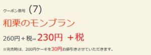 はま寿司のはまナビクーポン「和栗のモンブラン割引きクーポン(2020年9月30日まで)」