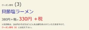 はま寿司のはまナビクーポン「貝節塩ラーメン割引きクーポン(2020年10月7日まで)」