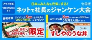 くら寿司のお食事クーポン券が当たる公式サイトのキャンペーン「ジャンケンに勝つとクーポンGET「ネットで社長のジャンケン大会」(2020年10月21日~25日 10時~13時)」