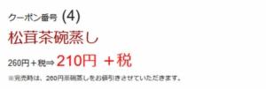 はま寿司のはまナビクーポン「松茸茶碗蒸し割引きクーポン(2020年10月28日まで)」