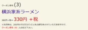 はま寿司のはまナビクーポン「横浜家系ラーメン割引きクーポン(2020年11月4日まで)」