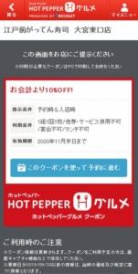 がってん寿司ホットペッパーグルメクーポン「会計より10%割引クーポン(2020年11月30日まで)」