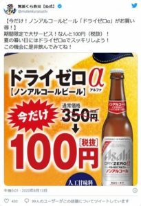 くら寿司のドライゼロαお試しキャンペーン(2020年9月3日まで)
