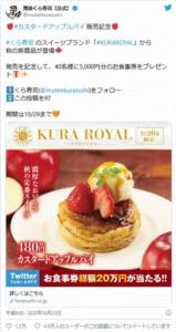 #カスタードアップルパイ 販売記念#くら寿司 のスイーツブランド「#KURAROYAL」から秋の新商品が登場 発売を記念して、40名様に5,000円分のお食事券をプレゼント くら寿司(@mutenkurasushi )をフォロー この投稿をRT 期間は10/29まで
