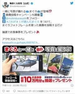 AIまぐろ販売記念 画像投稿キャンペーン|おすすめ情報|くら寿司