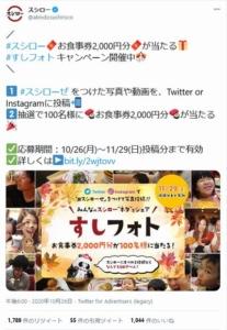 開催中のスシロー公式Twitter(Instagram)フォロー&写真投稿キャンペーン(2020年10月29日まで)
