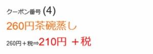 はま寿司のはまナビクーポン「260円茶碗蒸し割引きクーポン(2020年11月17日まで)」