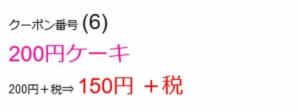 はま寿司のはまナビクーポン「200円ケーキ割引きクーポン(2020年11月17日まで)」