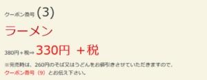 はま寿司のはまナビクーポン「ラーメン割引きクーポン(2020年11月25日まで)」