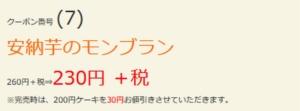 はま寿司のはまナビクーポン「安納芋のモンブラン割引きクーポン(2020年11月25日まで)」