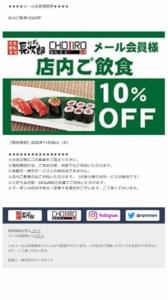 にぎり長次郎のメール会員限定クーポン「10%OFFクーポン(2020年11月26日まで)」