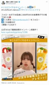 くら寿司のフォロー&リツイートキャンペーン(2020年11月26日まで)