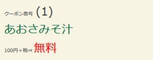 はま寿司のはまナビクーポン「あおさみそ汁無料クーポン(2020年12月2日まで)」