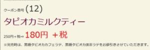 はま寿司のはまナビクーポン「タピオカミルクティー割引きクーポン(2020年12月2日まで)」