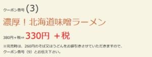 はま寿司のはまナビクーポン「濃厚!北海道味噌ラーメン割引きクーポン(2020年12月2日まで)」