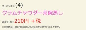 はま寿司のはまナビクーポン「クラムチャウダー茶碗蒸し割引きクーポン(2020年12月2日まで)」