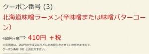 配布中のはま寿司はまナビクーポン「北海道味噌ラーメン(辛味噌または味噌バターコーン)割引きクーポン(2021年1月27日まで)」