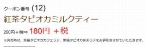 配布中のはま寿司はまナビクーポン「タピオカミルクティー割引きクーポン(2021年2月3日まで)」