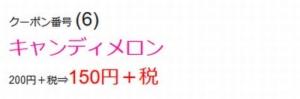 配布中のはま寿司はまナビクーポン「キャンディメロン割引きクーポン(2021年2月3日まで)」