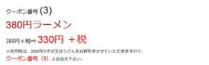 配布中のはま寿司はまナビクーポン「380円ラーメン割引きクーポン(2021年2月3日まで)」