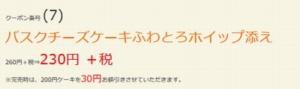 配布中のはま寿司はまナビクーポン「バスクチーズケーキふわとろホイップ添え割引きクーポン(2021年2月10日まで)」