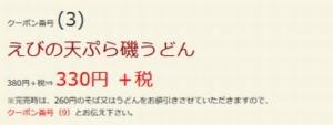 配布中のはま寿司はまナビクーポン「えびの天ぷら磯うどん割引きクーポン(2021年2月17日まで)」
