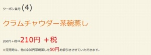 配布中のはま寿司はまナビクーポン「クラムチャウダー茶碗蒸し割引きクーポン(2021年2月17日まで)」