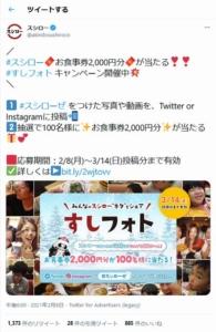 開催中のスシロー公式Twitter(Instagram)フォロー&写真投稿「#スシローぜ」キャンペーン(2021年3月14日まで)