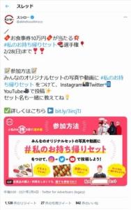 開催中のスシロー公式Twitter(Instagram)フォロー&写真投稿「#私のお持ち帰りセット」キャンペーン(2021年2月28日まで)