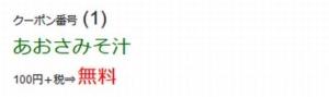 配布中のはま寿司はまナビクーポン「あおさみそ汁無料クーポン(2021年3月3日まで)」
