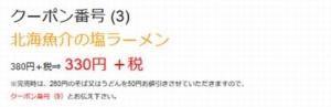 配布中のはま寿司はまナビクーポン「北海魚介の塩ラーメン割引きクーポン(2021年3月3日まで)」